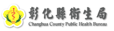 The logo of Changhua County Public Health Bureau